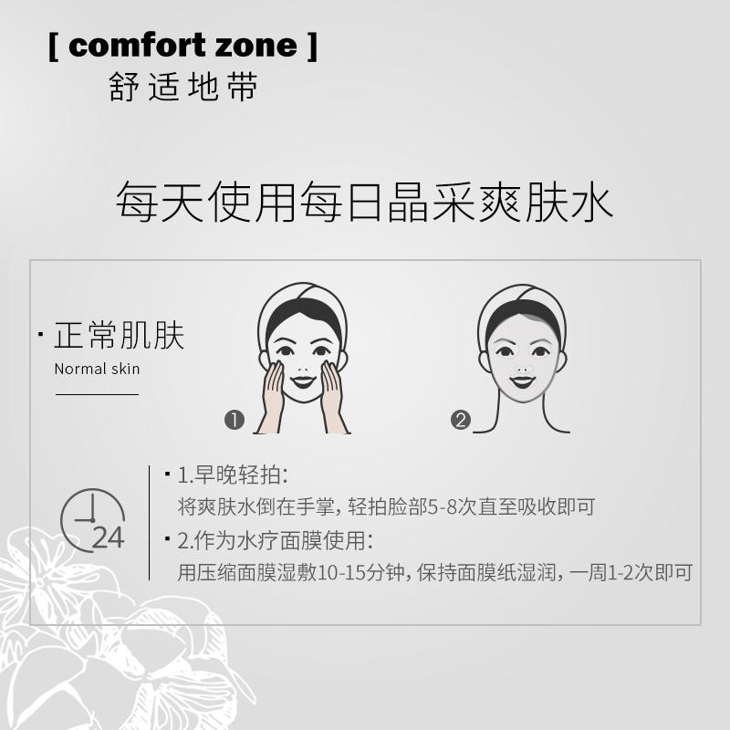 舒适地带每日晶采爽肤水  收缩毛孔补水保湿男女 200ml Comfort Zone