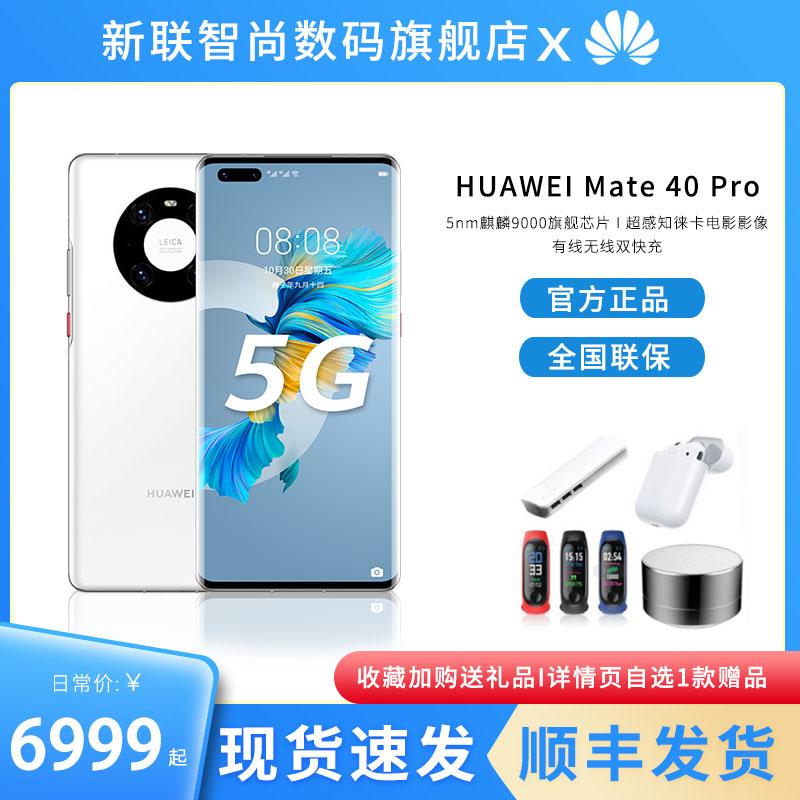 快充 66W 毫安电池 4000 mate40pro 5g 处理器徕卡曲面华为手机 9000 麒麟 Pro 40 Mate 华为 HUAWEI 现货当天发
