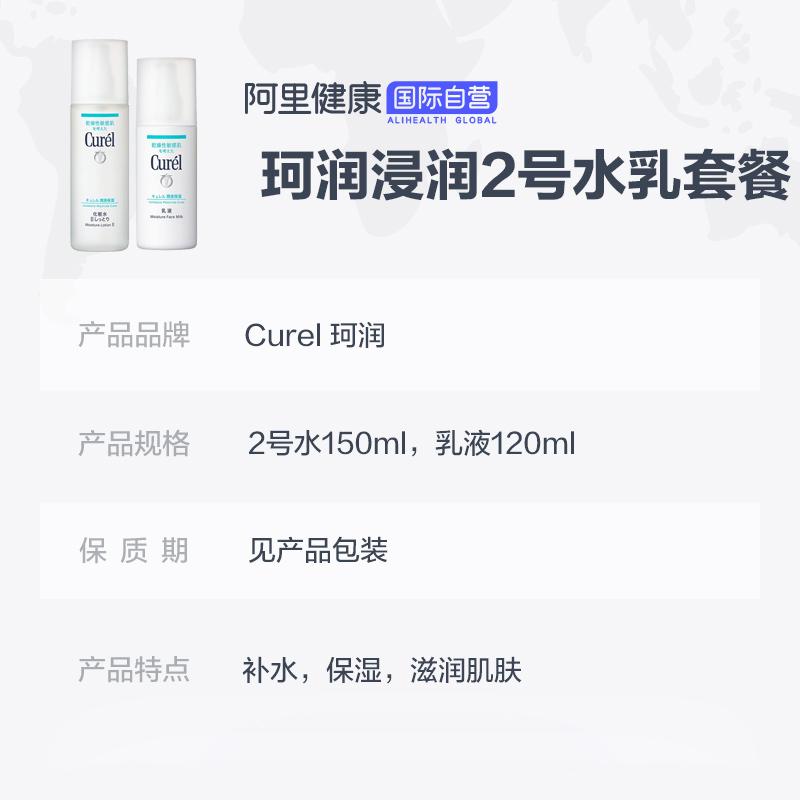 珂润补水保湿套装  乳液 爽肤水 日本 curel 面部护理护肤舒缓敏感肌