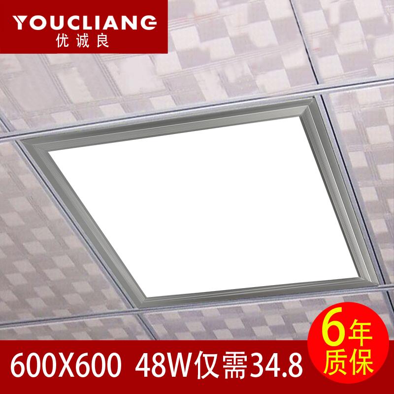 办公司嵌入式石膏板铝扣板 工程灯 300 600x600 集成吊顶平板灯 LED