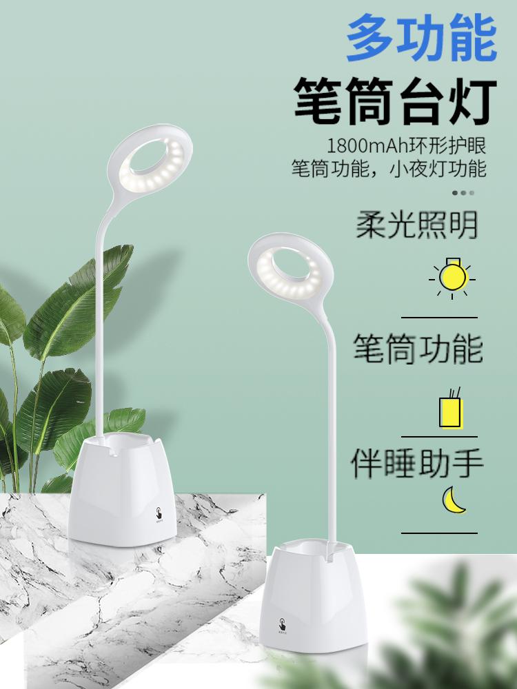 尚誉LED台灯护眼书桌小学生宿舍儿童学习可充电式插电两用床头