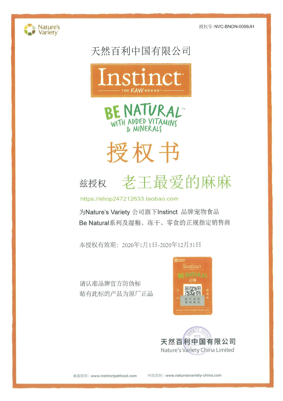 美国进口Instinct 天然百利Be Natural 鲜鸡肉糙米配方幼犬粮狗粮优惠券