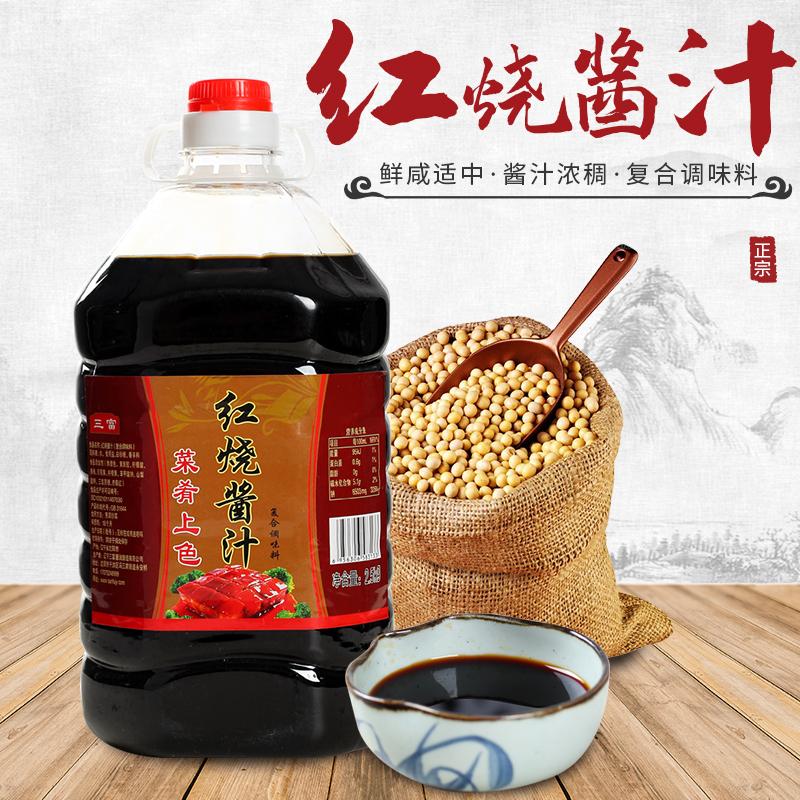 味极鲜5斤调味生抽2.5L商用大桶黄豆酿造酱油调味汁烹饪佐餐凉拌