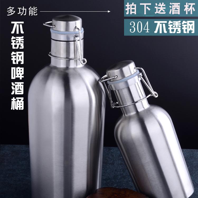 304不鏽鋼酒壺家用2斤3隨身啤酒桶便攜水壺4保溫白酒瓶戶外5酒具