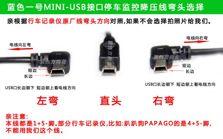 行车记录仪降压线保险丝盒取电24V12V转5VMINIUSB宽电压低压断电