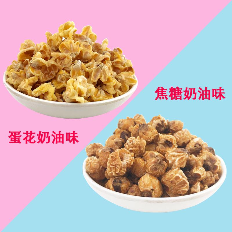 爆米花蛋花奶油焦糖咸味吃火锅休闲小吃零食 1000g 永明黄金玉米豆
