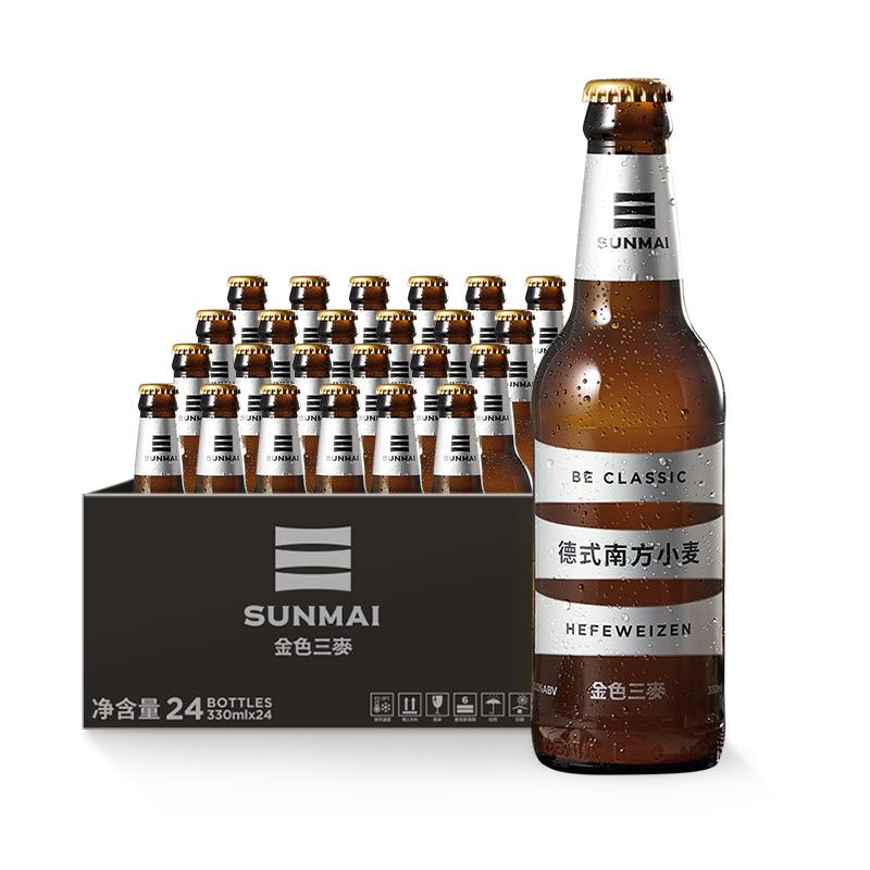 【临期促销】 金色三麦 德式小麦精酿啤酒9月21日到期