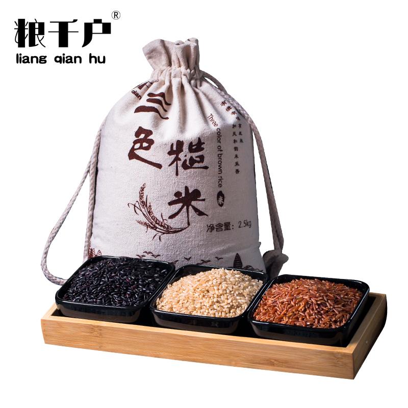 【5斤】五谷杂粮三色糙米粗粮