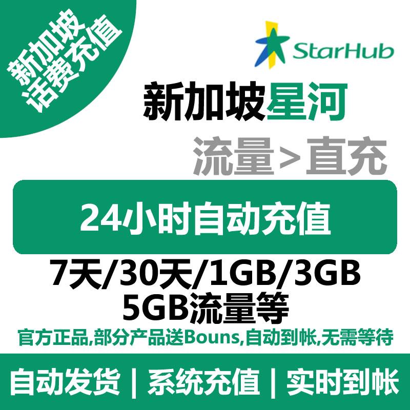 自动发货 流量话费星河话费流量手机卡充值流量充值 starhub 新加坡