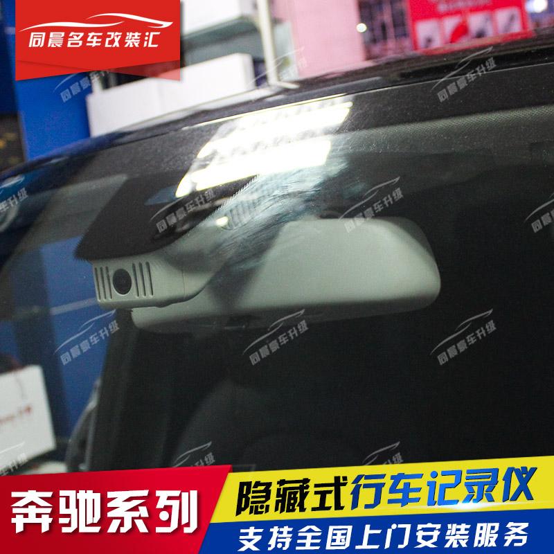 奔驰C级C180LC200L GLC cla gla隐藏式行车记录仪1080p高清影像