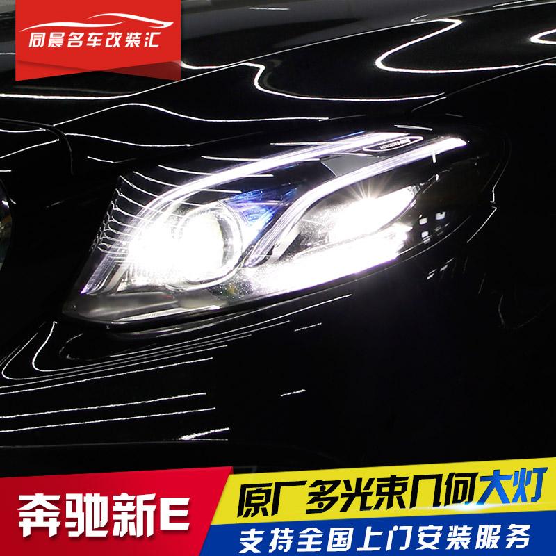 奔驰新E级C级原厂全LED高配大灯加改装 GLC GLK GLE CLS Coupe