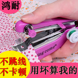Small manual sewing machine household handheld portable mini sewing machine micro sewing clothes to eat thick