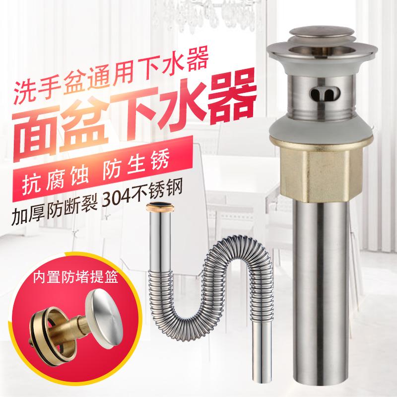 不锈钢下水器台盆洗手池防臭下水管面盆去水器排水配件 304 洗脸盆