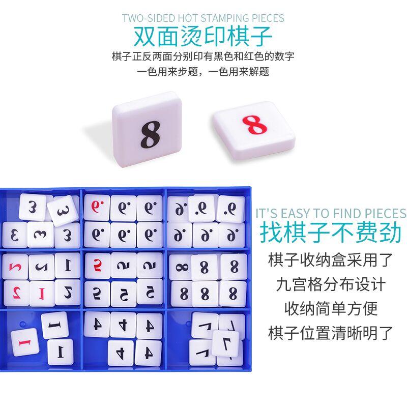 小乖蛋数独棋盘儿童入门九宫格游戏桌游数字逻辑思维训练益智玩具