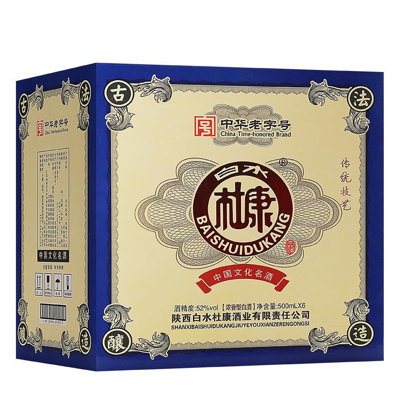 白水杜康纯粮食酒52度500ml*6瓶