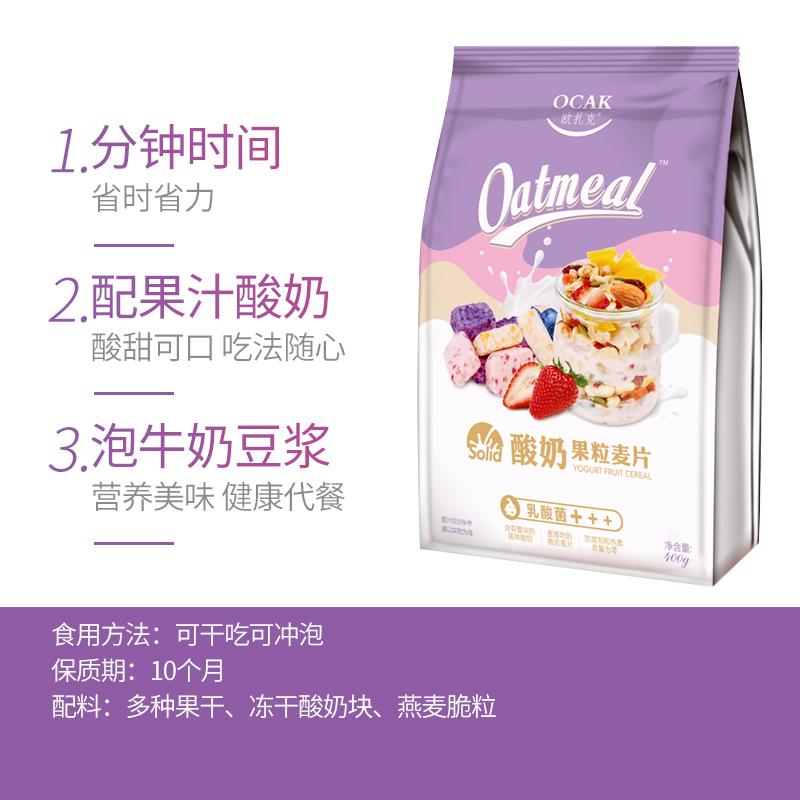 歐扎克酸奶果粒麥片即食早餐干吃沖飲谷水果堅果混合燕麥代餐400g