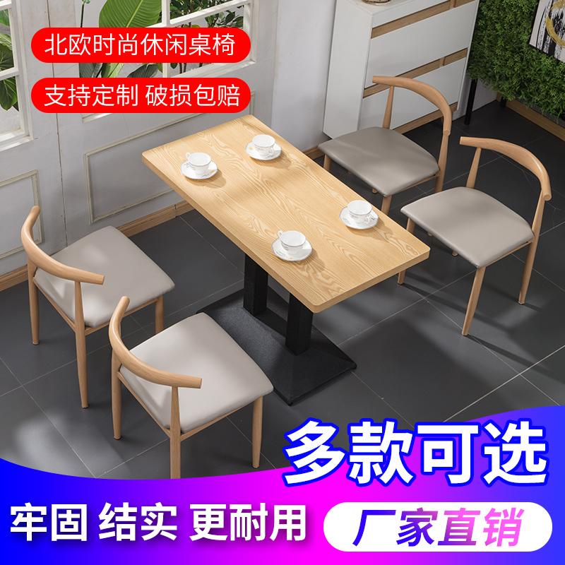 餐厅桌椅组合简约休闲