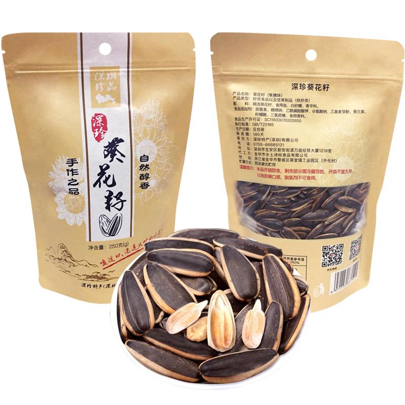 坚果炒货零食品特产批发 休闲零食葵花籽 袋 250g 深珍焦糖味瓜子