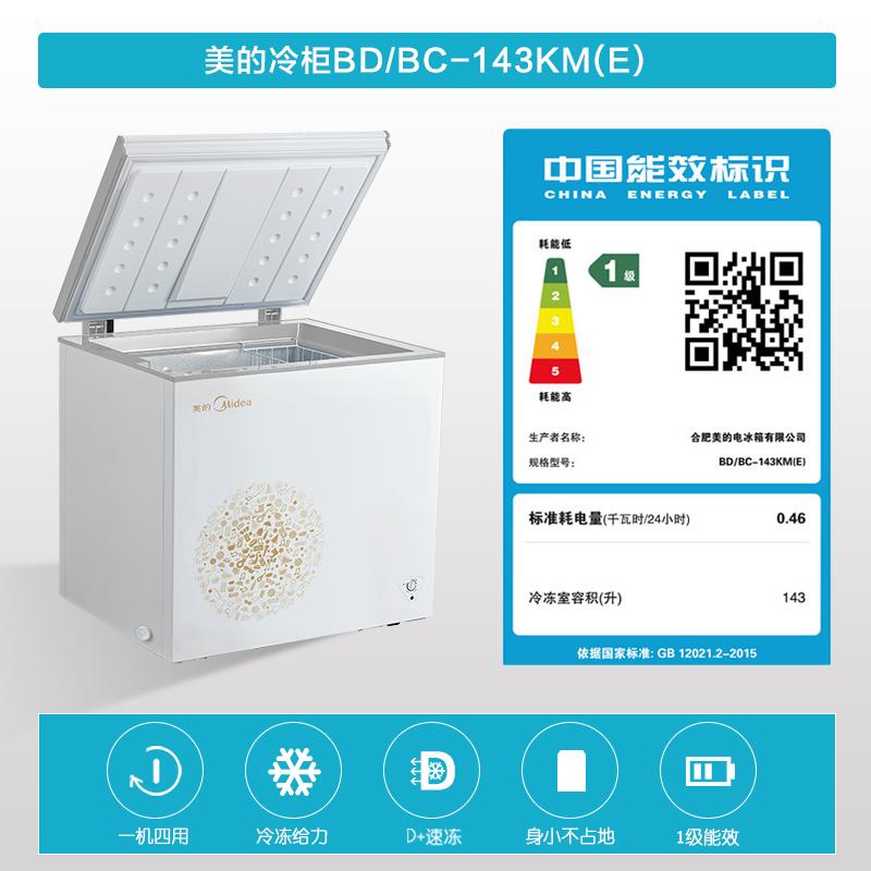冰柜家用商用迷你小型冷柜冷藏冷冻柜 E 143KM BC BD 美 Midea