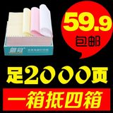 Computer stylus printing paper bisecting two triple quadruple joint 241 trisection Taobao shipped outbound delivery receipts