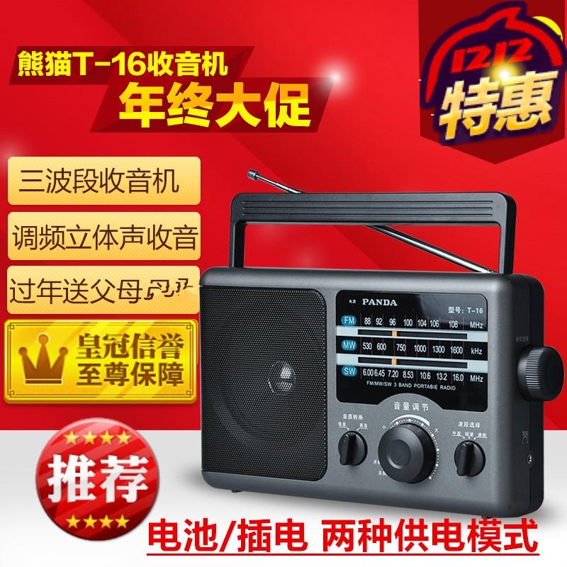 PANDA/熊貓 T-16全波段大收音機指標式老年人便攜手提廣播半導體