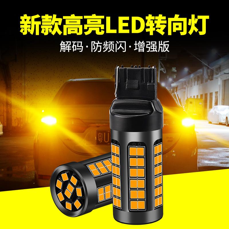 歪脚黄色灯泡 PY21W 双闪灯 T20 1156 转向灯汽车改装转弯灯 LED 防频闪