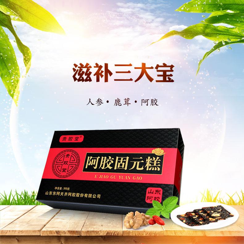 买1送1盒山东东阿红枣味阿胶固元糕膏即食块粉熬非纯手工厂家