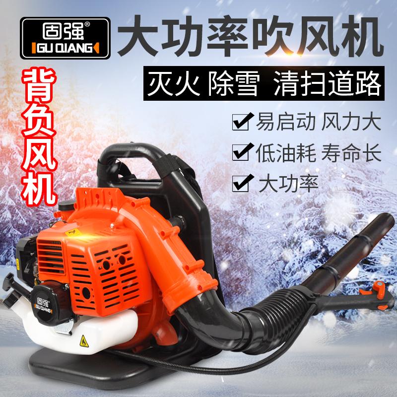 固強大功率背負式汽油吹風機森林風力滅火機馬路樹葉吹風機吹雪機