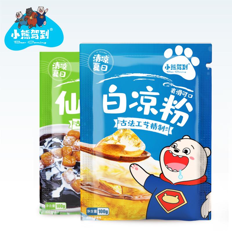 小熊驾到白凉粉儿烧仙草粉冰粉冻草芋果冻食用家用儿童自制专用粉
