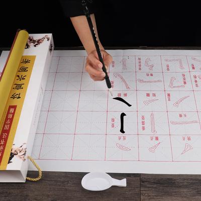 诺诗诺 儿童练毛笔字帖水写布套装