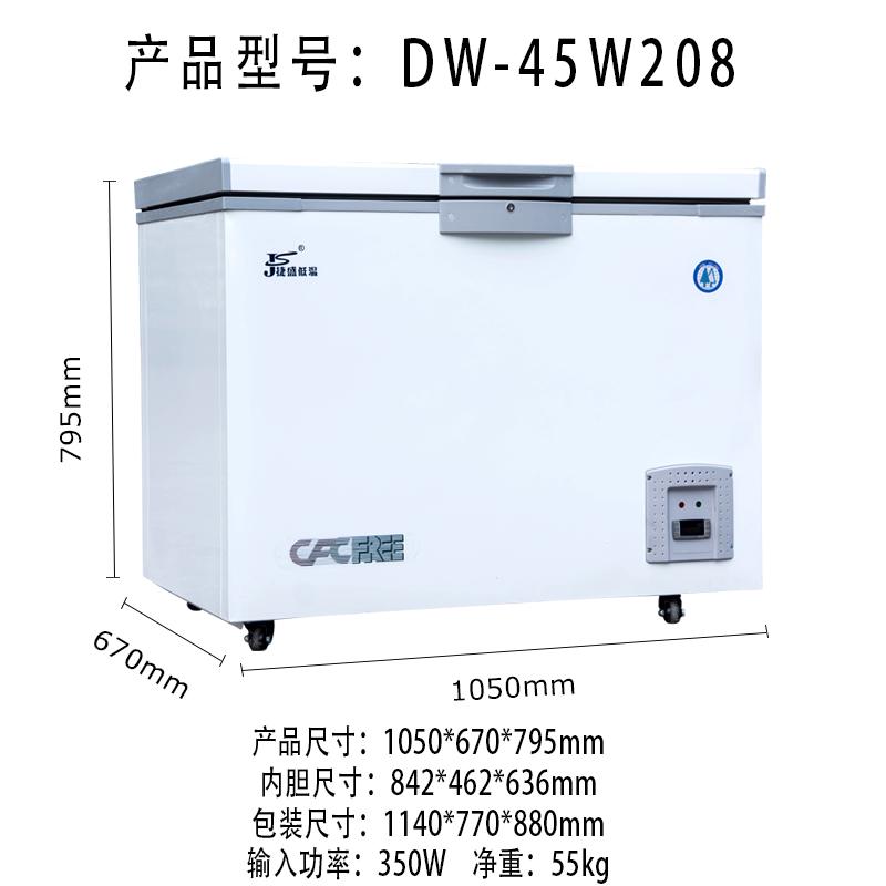 速冻冷柜 208L 度 40 试验 60 度商用卧式冰柜金抢鱼 40 捷盛超低温冰箱