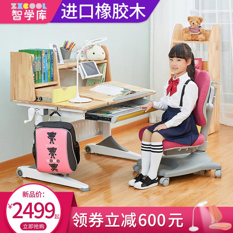 智学库儿童学习书桌女孩写字课桌椅套装男孩小学生实木可升降家用