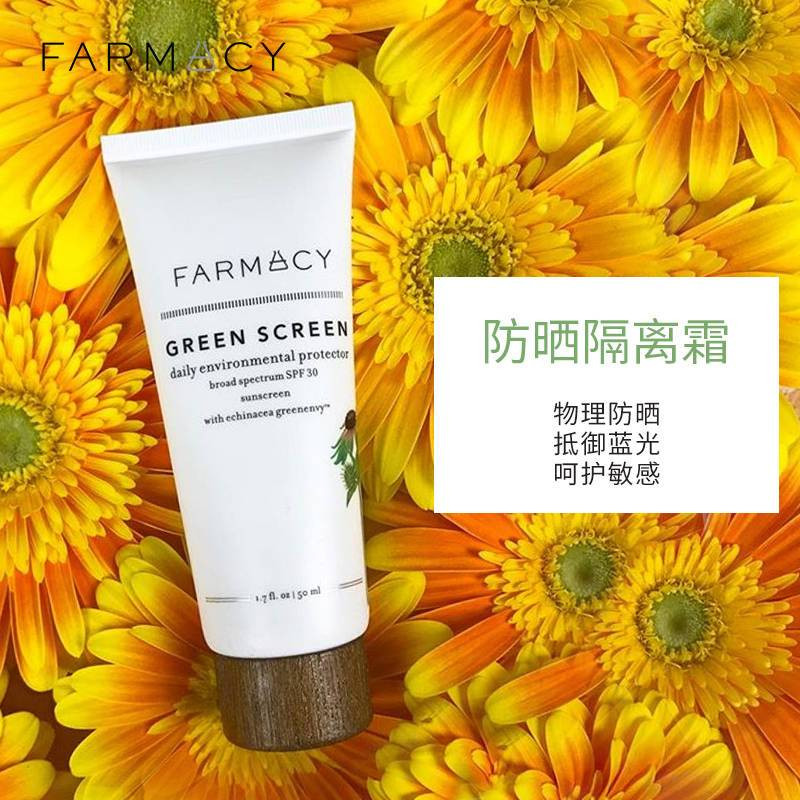 SPF30  隔离防日晒不敏感提亮肤色保湿清爽 50ml farmacy 防晒隔离霜