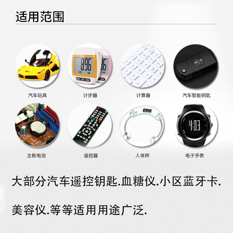 索尼cr2032纽扣电池锂电池3V汽车钥匙小米盒子遥控器电脑主板电池