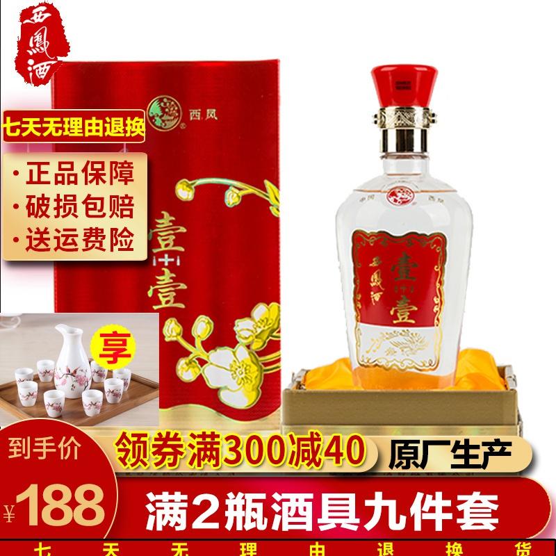 凤香型粮食高度送礼盒装白酒 1 1 度壹加壹 52 陕西西凤酒