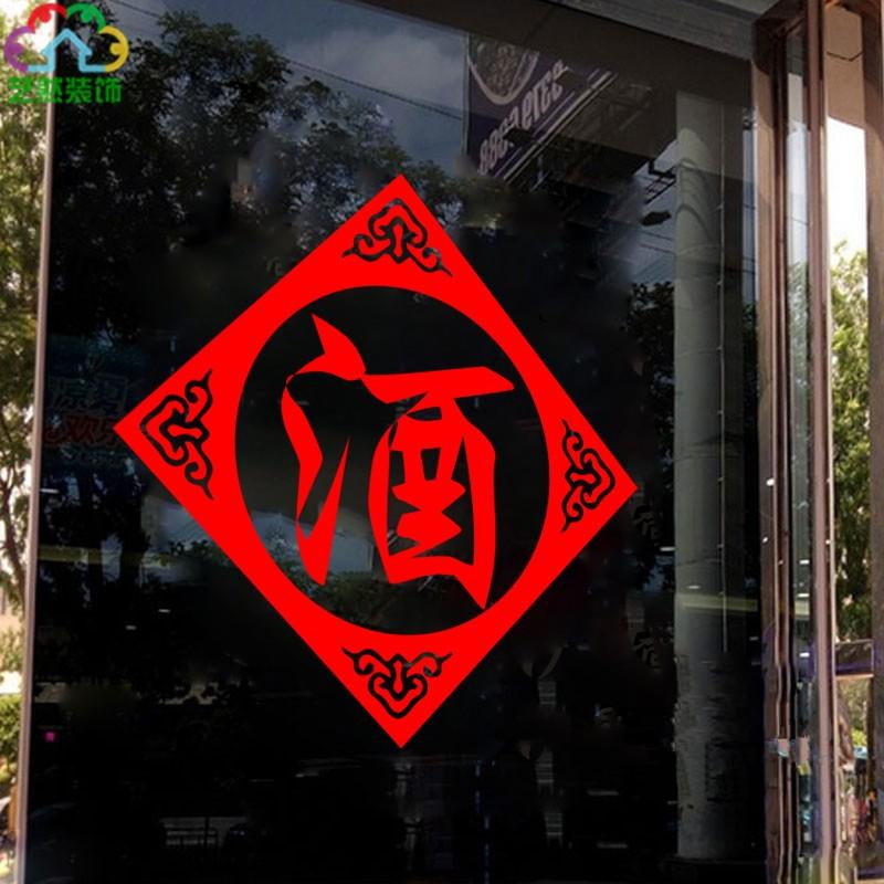 想买烟酒这里选便利店名烟名酒专卖店小卖部店铺玻璃门贴纸画装饰