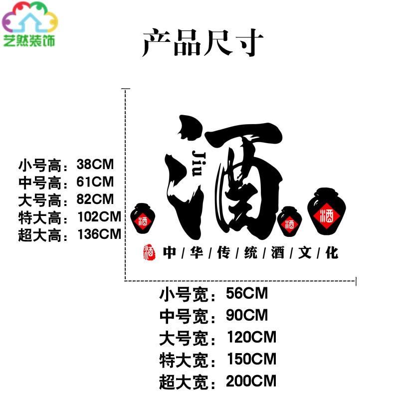 中国传统酒文化毛笔大字酒坊酒馆白酒名酒专卖店铺墙贴纸画装饰