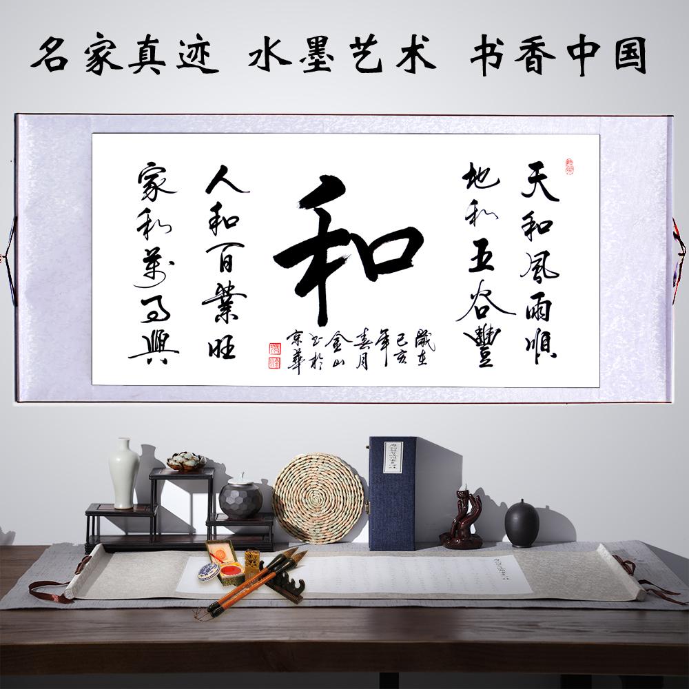 手寫真跡厚德載物字畫名家書法作品客廳辦公室毛筆字掛畫裝飾畫