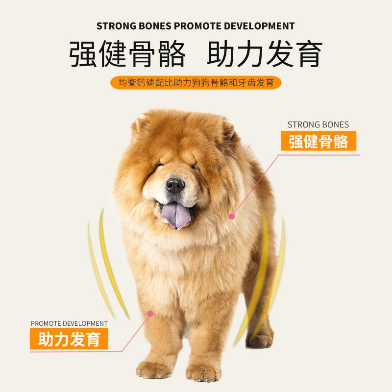松狮犬专用狗粮10kg成犬中大型犬通用松狮幼犬狗粮20斤美毛去泪痕优惠券
