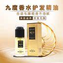 九度香水护发精油卷发改善毛躁干枯修护烫染受损免洗发尾油护理油 - 1