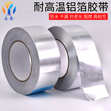 Thickened aluminum foil tape resistant to high temperature waterproof tape oil smoke machine to fill the leak sealing adhesive cloth to make up the pot foil paper household water pipe water heater self-adhesive insulation insulation aluminum foil tape wholesale