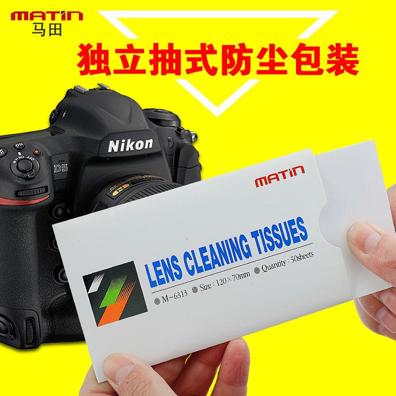 韩国进口马田镜头纸专业单反相机擦镜纸巾微单显微镜清洁眼镜纸