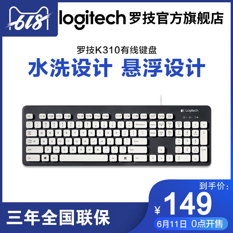 【官方旗艦店】羅技K310有線鍵盤臺式電腦筆記本遊戲商務辦公家用