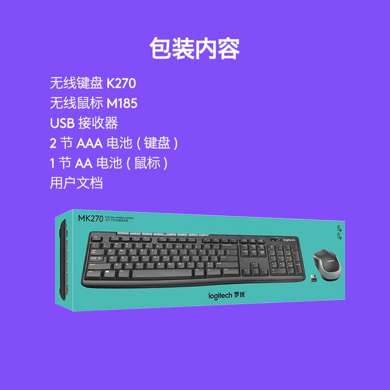 【官方旗舰店】罗技MK270无线键盘鼠标键鼠套装电脑办公游戏MK275