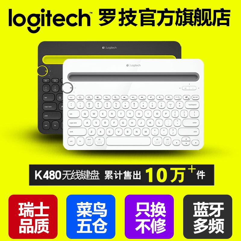 【官方旗艦店】羅技K480安卓蘋果ipad手機MAC平板筆記本電腦多設備通用家用辦公便攜無線藍牙鍵盤K380升級版