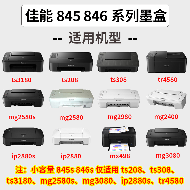 原装佳能845 846墨盒MG2980 2400 2580s IP2880 MX498 TS3180 TS308打印机墨盒