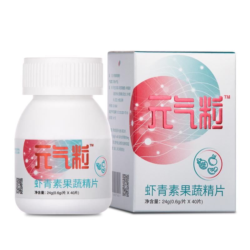 片高含量雨生红球藻助睡眠防失眠便秘 40 元气粒天然虾青素果蔬精片