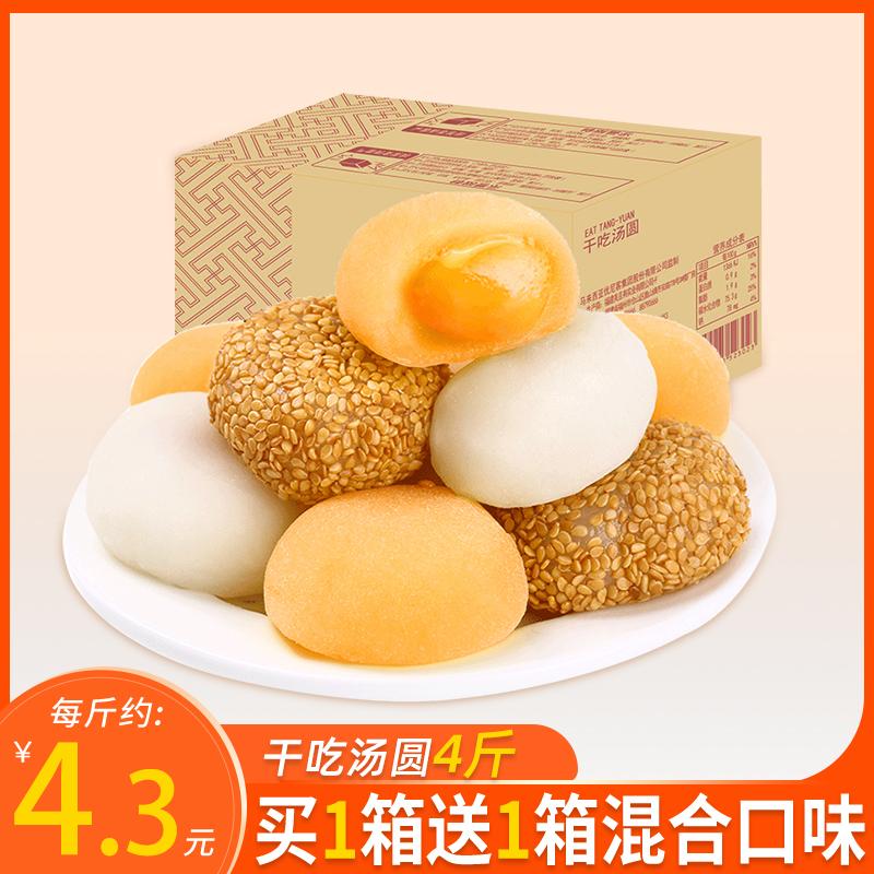 麻薯干吃汤圆整箱早餐面包糯米糍好吃的糕点网红零食小吃休闲
