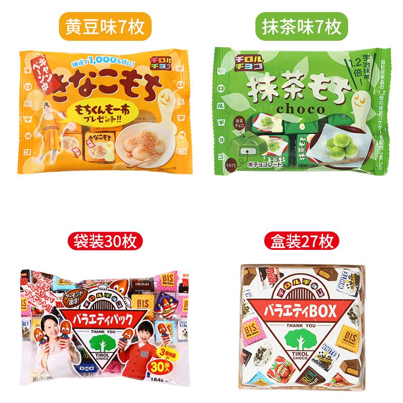 日本进口零食品 松尾什锦巧克力方块朱古力情人节礼物167g 27粒装