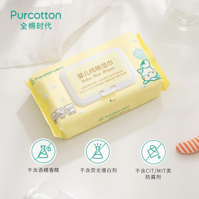全棉时代湿巾 婴儿湿巾 婴幼儿新生儿湿纸巾宝宝湿巾80抽X3袋